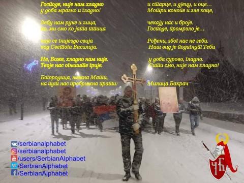 Милица Бакрач: Није нам хладно