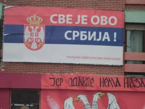 Све је ово Србија