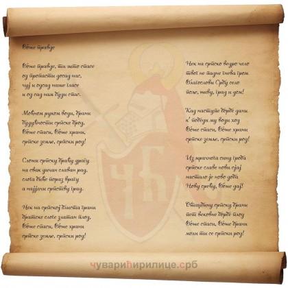 Боже правде - српска химна