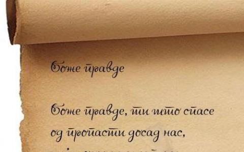српскахимна, химнасрбије, Боже, српскеземље, српскирод, спаси, брани, храни, земље